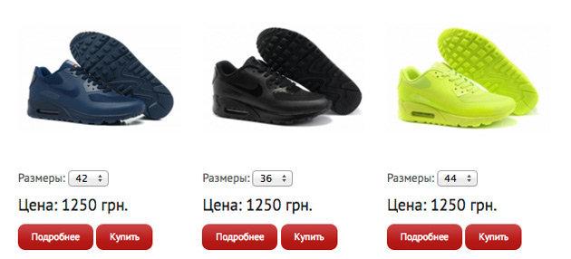6090cac973262c Ассортимент vse-krossovki.in.ua, продающего подделки. Помните, цена на  оригинальные мужские кроссовки Nike Air Max ...