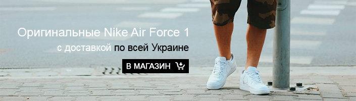 c5a1c075 Кроссовки Nike Air Force 1 - Как отличить подделку?